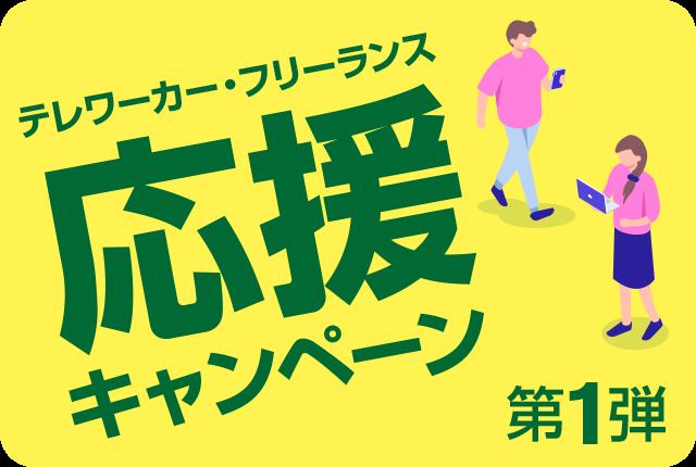 テレワーカー・フリーランス応援キャンペーン第一弾