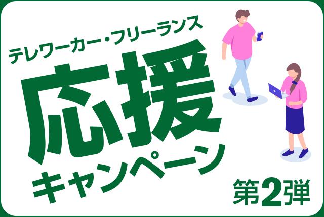 テレワーカー・フリーランス応援キャンペーン第二弾