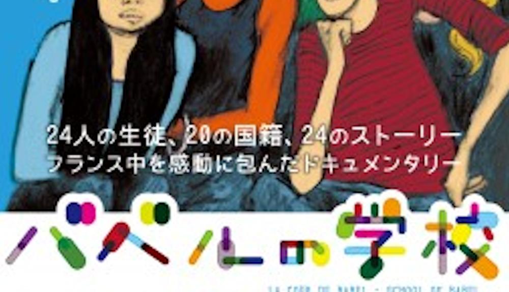夏休み特別企画!親子de映画観賞会『バベルの学校』